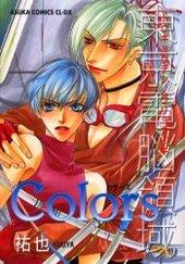 Colors~東京電脳領域~