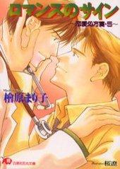 恋愛処方箋(5) ロマンスのサイン