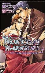 WORKDAY WARRIORS(2) ~想い、つなげて~ (表題作 ハードシェルター)