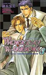 WORKDAY WARRIORS(3) ~それぞれの恋~(表題作 男たちの戦い)