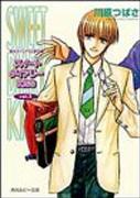 東京ナイトアウト番外編 スイート ダイアリー KISS vol.2