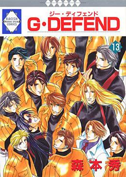G・DEFEND(13)