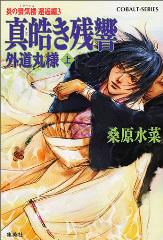 炎の蜃気楼 邂逅編(3) 真皓き残響 外道丸様(上)