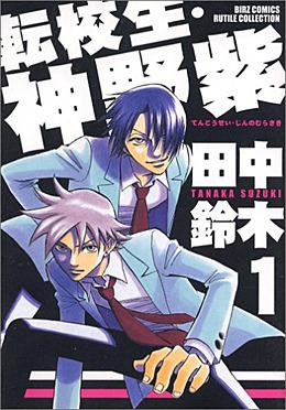 転校生・神野紫(1)
