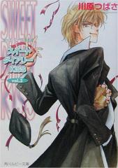 東京ナイトアウト番外編 スイート ダイアリー KISS vol.3