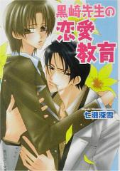 黒崎先生の恋愛教育