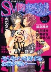 SM的恋愛遊戯(アンソロジー著者他複数)