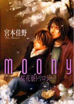 MOONY ~桜花寮トリロジー~