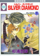 SILVER DIAMOND(1)