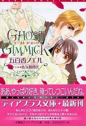 GHOST GIMMICK