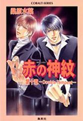 赤の神紋 第10章 -Double Tempest-