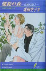 螺旋の森―青嵐幻想〈2〉