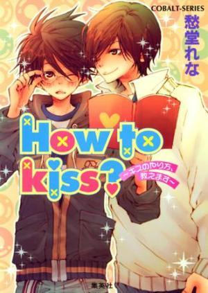 How to kiss? ~キスのやり方、教えます~