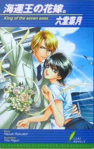 海運王の花嫁。