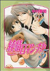 純情ロマンチカ(5)