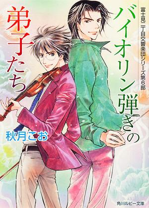 富士見二丁目交響楽団シリーズ第6部 バイオリン弾きの弟子たち
