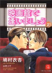 映画館で逢いましょう(2)