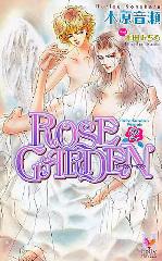 ROSE GARDEN -ローズガーデン(2)