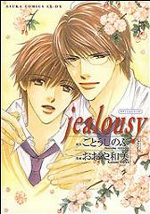 jealousy タクミくんシリーズ