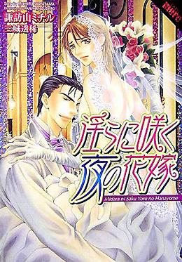 淫らに咲く夜の花嫁