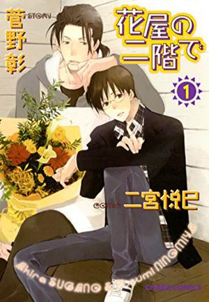 花屋の二階で(1)