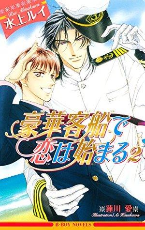 豪華客船で恋は始まる(2)(新装版)