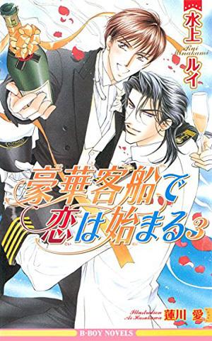 豪華客船で恋は始まる(3)(新装版)