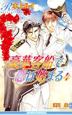 豪華客船で恋は始まる(4)(新装版)