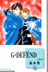 G・DEFEND(1) (文庫)