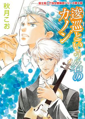 富士見二丁目交響楽団シリーズ第6部 逡巡という名のカノン