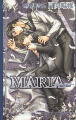 MARIA -白衣の純潔-