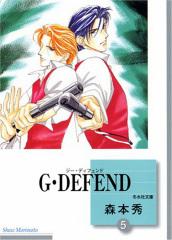 G・DEFEND(5) (文庫)