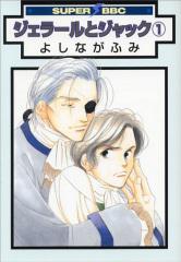 ジェラールとジャック(1)(新装版)
