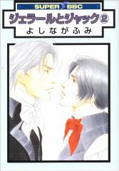 ジェラールとジャック(2)(新装版)
