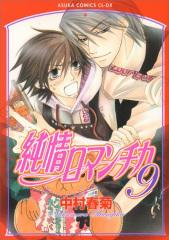 純情ロマンチカ(9)