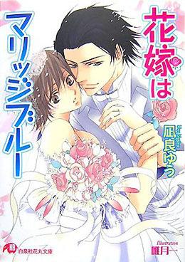 花嫁はマリッジブルー