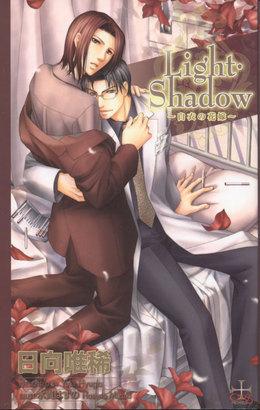 Light・Shadow -白衣の花嫁