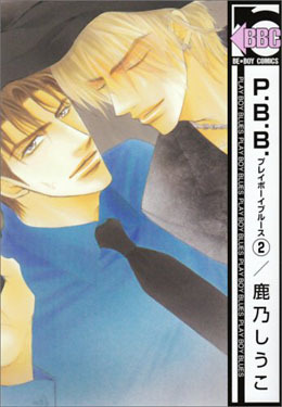 P.B.B. プレイボーイブルース(2)(新装版)