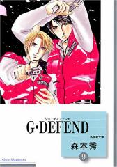 G・DEFEND(9) (文庫)