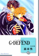 G・DEFEND(10) (文庫)