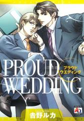 PROUD WEDDING プラウドウエディング