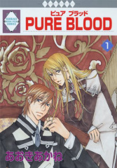 PURE BLOOD(1)