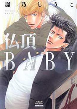 仏頂BABY
