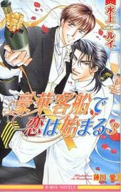 豪華客船で恋は始まる(3)