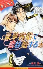豪華客船で恋は始まる(2)