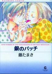 銀のバッチ Love stories of the four