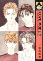 LOVE MODE(10)(表題作 秘密の花園)