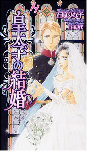 皇太子の結婚