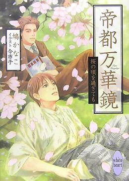帝都万華鏡―桜の頃を過ぎても