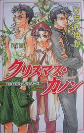 TOKYOジャンクシリーズ番外編(1) クリスマス・カノン